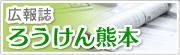広報誌「ろうけん熊本」
