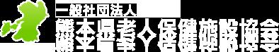 ろうけん熊本 – 社団法人 熊本県老人保健施設協会